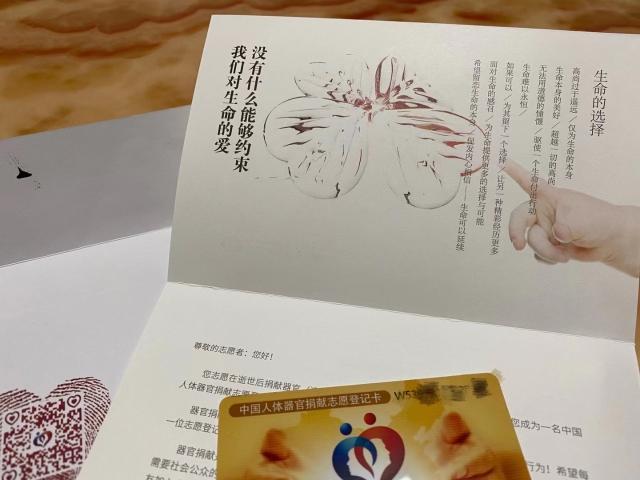 器官捐献证书.jpg